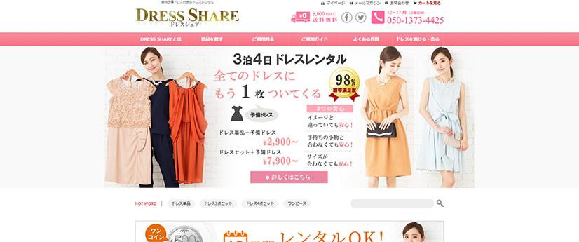 ドレスシェア サイトTOPページ